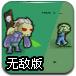 僵尸-小游戏大全