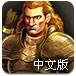 战争之手3中文版