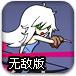 江苏快三开奖1蝶之毒华之锁-小游戏大全