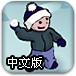 中文小游戏-小游戏大全