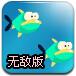 小鱼的成长计划无敌版-敏捷小游戏
