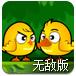 鸡鸭兄弟2无敌版