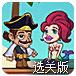 海盗船长救公主选关版