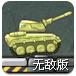 坦克征途无敌版